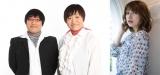 『MelodiX!』初の2時間SP番組のMCを務める南海キャンディーズ&後藤真希
