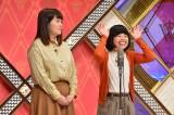 女芸人No.1を決める大会『女芸人No.1決定戦 THE W』ファーストステージでネタを披露する合わせみそ(C)日本テレビ