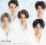 Sexy Zoneのシングル「カラクリだらけのテンダネス/すっぴんKISS」が12/17付オリコン週間シングルランキングで1位