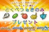 ゲーム『ポケットモンスター』サン&ムーン、ウルトラサン&ムーンで配信される特別なきのみ5種類