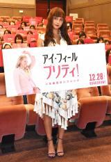 映画『アイ・フィール・プリティ! 人生最高のハプニング』のトークイベントに出席した石田ニコル (C)ORICON NewS inc.