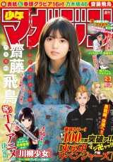 『週刊少年マガジン』2・3合併号表紙