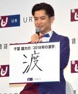 「2018年の漢字」を発表した千葉雄大=UR賃貸住宅の新CM発表会 (C)ORICON NewS inc.