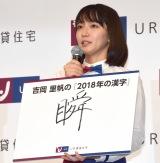 「2018年の漢字」を発表した吉岡里帆=UR賃貸住宅の新CM発表会 (C)ORICON NewS inc.