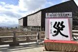 2018年『今年の漢字(R)』第1位は「災」 主催・写真提供:(公財)日本漢字能力検定協会
