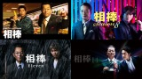『相棒』歴代相棒のファーストシーズンが12月21日正午より「テレ朝動画」「AbemaTV」「ビデオパス」で配信開始(C)テレビ朝日