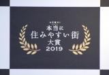 『本当に住みやすい街2019』大賞に赤羽 (C)ORICON NewS inc.