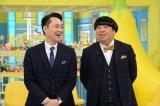 11月27日放送、テレビ朝日系バラエティーー『ソノサキ 〜知りたい見たいを大追跡!〜3時間SP』MCのバナナマン(C)テレビ朝日