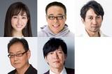 菅田将暉主演『3年A組』に出演する大人キャスト(上段左から)堀田茜、バッファロー吾郎、神尾佑、(下段左から)ベンガル、田辺誠一(C)日本テレビ