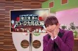 15日放送の『ゴールデンボンバー・歌広場淳のミュージカル広場』に出演する歌広場淳 (C)カンテレ