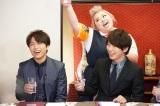 『ぐるぐるナインティナイン』に出演する(前左から)山崎育三郎、古市憲寿(C)日本テレビ