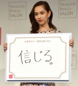 """来年への""""覚悟""""を語った水原希子=『Panasonic Beauty SALON 表参道』のオープニングイベント(C)ORICON NewS inc."""