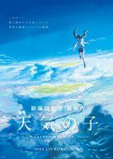 """新海誠監督、3年ぶり新作『天気の子』発表 来年7・19公開 """"天気と空""""テーマに描く"""