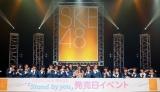 SKE48が24thシングル「Stand by you」リリースイベントを開催(C)AKS