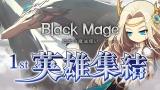 『メイプルストーリー』大型アップデート「Black Mage」の第一弾「英雄集結」 (C)2003 NEXON Korea Corporation. All Rights Reserved.