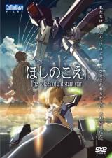 『ほしのこえ』(C)Makoto Shinkai / CoMix Wave Films
