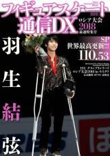 『フィギュアスケート通信DX ロシア大会 2018 最速特集号』(メディアックス/12月4日発売)