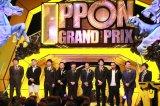 20回目の『IPPONグランプリ』