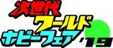 『次世代ワールドホビーフェア』ロゴタイトル(c)2018 Pokemon. (c)1995-2018 Nintendo/Creatures Inc. /GAME FREAK inc.