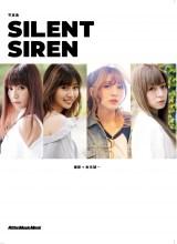 『写真集 SILENT SIREN』