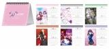 卓上カレンダー(C)TYPE-MOON・ufotable・FSNPC