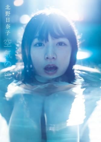 サムネイル 乃木坂46北野日奈子写真集『空気の色』通常版表紙