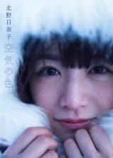 乃木坂46北野日奈子写真集『空気の色』セブンネット限定版表紙