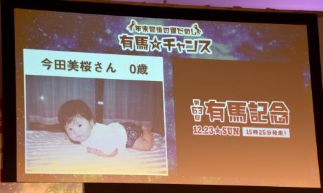 0歳の写真を公開した今田美桜=JRA『有馬・ザ・チャンス』のPRイベント (C)ORICON NewS inc.