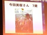7歳の写真を公開した今田美桜=JRA『有馬・ザ・チャンス』のPRイベント (C)ORICON NewS inc.