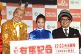JRA『有馬・ザ・チャンス』のPRイベントに出席(左から)ウド鈴木、今田美桜、天野ひろゆき (C)ORICON NewS inc.