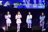 M34「Which one」Queentet(左から)渋谷凪咲、吉田朱里、太田夢莉、村瀬紗英=『第8回AKB48紅白対抗歌合戦』より(C)AKS