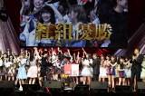 紅組が優勝し4勝4敗のタイに=『第8回AKB48紅白対抗歌合戦』より(C)AKS