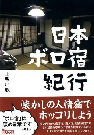 原案の上明戸聡『日本ボロ宿紀行』(鉄人社)