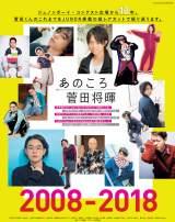 『JUNON』2月号の別冊付録「あのころ&さいしん菅田将暉」