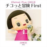 チコちゃん初書籍『チコっと冒険First Eternal Five CHICOチコちゃんに叱られる!ビジュアルファンブック』12月18日発売(徳間書店)(C)NHK