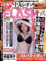 『FLASH』12月18日発売号表紙