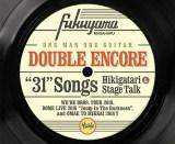 福山雅治『DOUBLE ENCORE』初回限定盤ジャケット写真