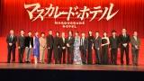 映画『マスカレード・ホテル』完成披露試写会の模様 (C)ORICON NewS inc.