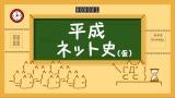 日本のインターネットの歴史をひもとく正月特番『平成ネット史(仮)』1月2日・3日、Eテレで放送(C)NHK