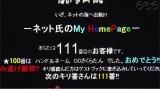 テキストだけの個人ホームページ=日本のインターネットの歴史をひもとく正月特番『平成ネット史(仮)』1月2日・3日、Eテレで放送(C)NHK