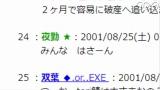 2ちゃんねる閉鎖=日本のインターネットの歴史をひもとく正月特番『平成ネット史(仮)』1月2日・3日、Eテレで放送(C)NHK