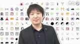 絵文字の生みの親 栗田穣崇=日本のインターネットの歴史をひもとく正月特番『平成ネット史(仮)』1月2日・3日、Eテレで放送(C)NHK