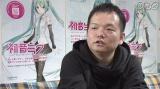 初音ミクの生みの親、佐々木渉=日本のインターネットの歴史をひもとく正月特番『平成ネット史(仮)』1月2日・3日、Eテレで放送(C)NHK