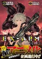 EX-ARMエクスアーム』テレビアニメ化企画進行中 近未来警察SF ...