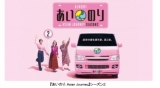 来年1月から『あいのり:Asian Journey』シーズン2地上波放送決定