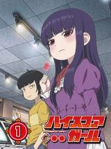 『ハイスコアガール』Blu-ray/DVD1巻
