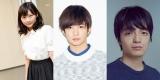 10分の短編ドラマ×3本『ちょいドラ2019』(2019年1月12日放送)に出演する(左から)伊藤沙莉、千葉雄大、岡山天音