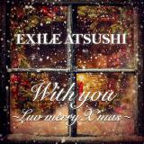12月24日から緊急配信決定EXILE ATSUSHI新曲「With you〜Luv merry X'mas〜」