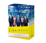 『おっさんずラブ Blu-ray BOX』