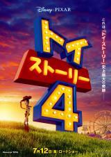 『トイ・ストーリー4』のティザーポスター (C)2018 Disney/Pixar. All Rights Reserved.